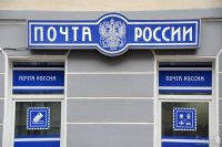 ПОЧТА РОССИИ – Russian Post Office