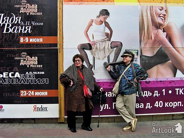 At the Moscow billboards