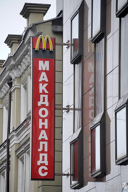 МАКДОНАЛЬДС – McDonalds vertical sign