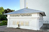 Burial Vault of the Godunov Family