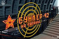 Logotype of Bunker-42 on Taganka