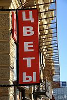 "ЦВЕТЫ - ""FLOWERS"" sign on a building"