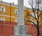 The Romanov's Obelisk in Alexander Garden