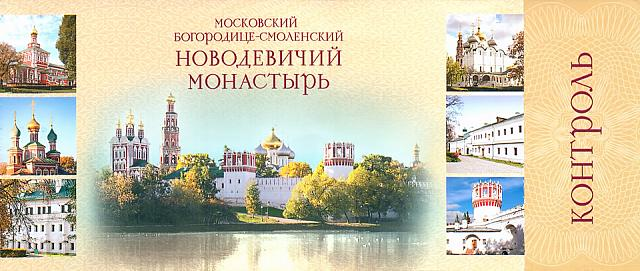 Novodevichy Convent Ticket. Front View