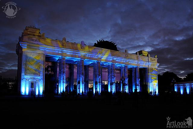 Blue Lighted Triumphal Gates of the Gorky Park