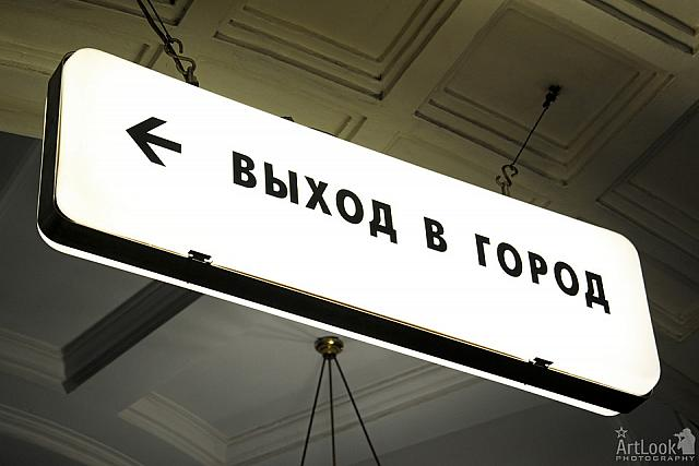 ВЫХОД В ГОРОД – Exit to City sign in Moscow Metro