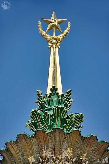 Gilded Spire Topped with Star of Ukraine Pavilion at VDNKh