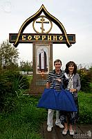 "At Memorial Cross ""SOFRINO"" with St. Seraphim"
