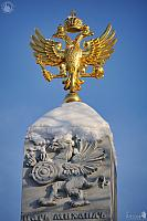 Shining Romanov's Two-Headed Eagle and Griffin in Winter Sunset