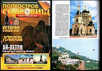 My picture of Foros Church in Crimean magazine Poluostrov Sokrovisch