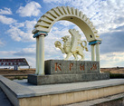Griffin and Sun Rising – Symbols of Crimea